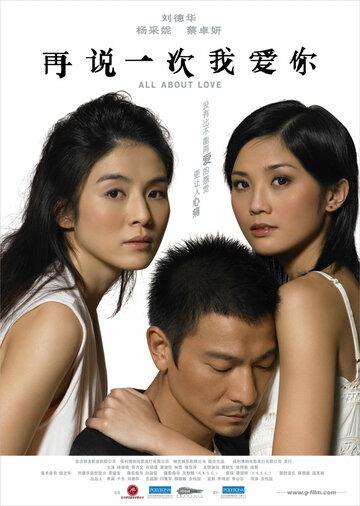 Всё о любви (2005)