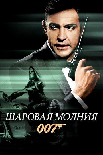 Шаровая молния (1965) полный фильм онлайн