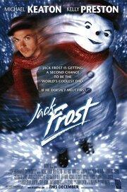Смотреть онлайн Джек Фрост
