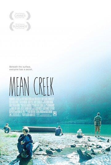 �������� ����� (Mean Creek)