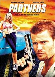 Партнеры (2000)
