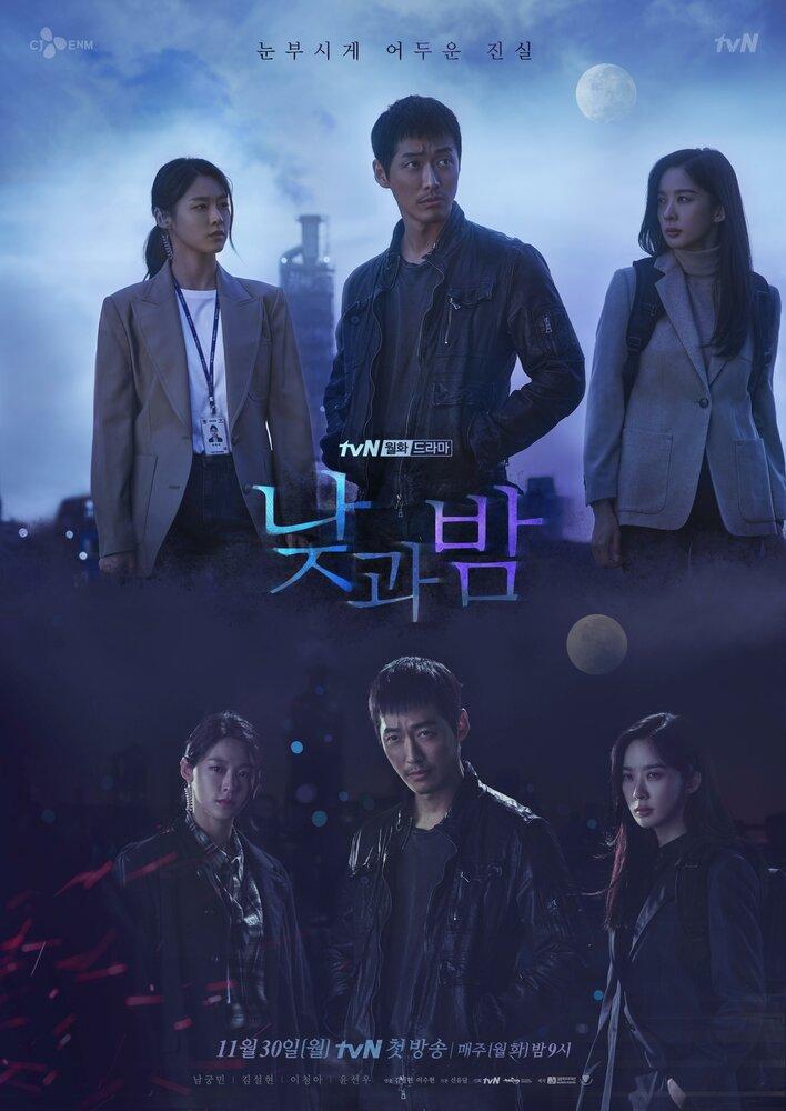 1335598 - День и ночь ✦ 2020 ✦ Корея Южная