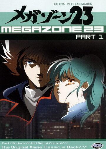 Мегазона 23
