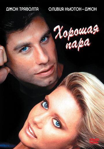Фильм Хорошая пара