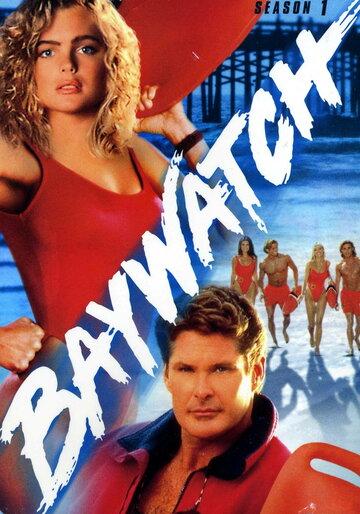 Спасатели Малибу (сериал, 11 сезонов) (1989) — отзывы и рейтинг фильма