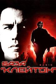 База `Клейтон` (2003)