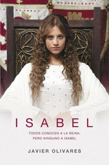 Изабелла 2011