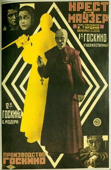 Крест и маузер (1925)