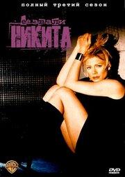 Ее звали Никита (1997)