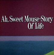Смотреть онлайн Умный маленький мышонок