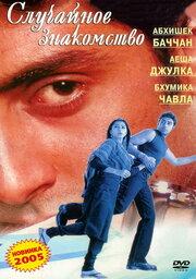 Случайное знакомство (2004)