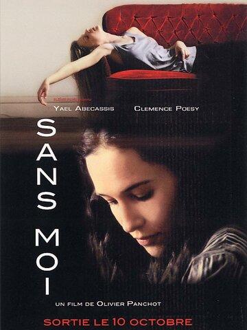 Без меня (2007)