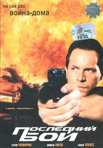 Последний бой (2001)