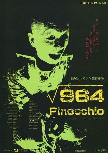 Пиноккио 964 (1991)