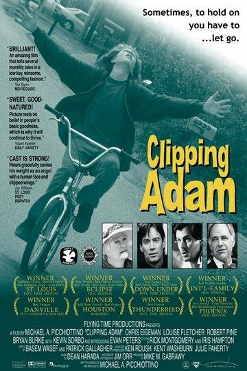 Спасая Адама (2004) — отзывы и рейтинг фильма