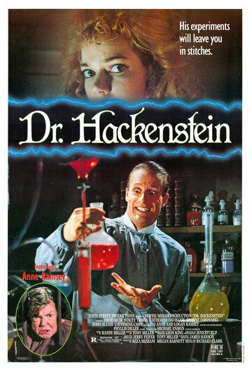 Доктор Хакенштейн (1988)