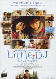 Маленький диджей: История маленькой любви
