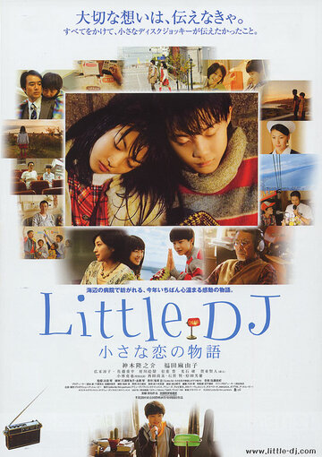 Маленький диджей: История маленькой любви (Little DJ: Chiisana koi no monogatari)