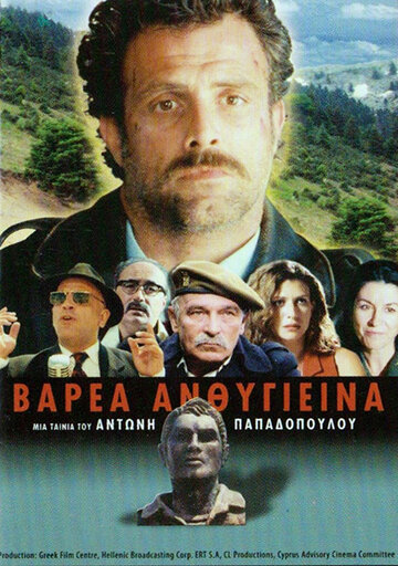 Тяжело и безнадёжно (2003)