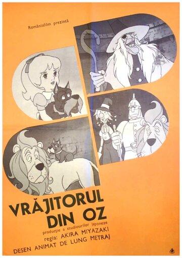 Постер Волшебник страны Оз 1982