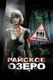 Райское озеро (2008)