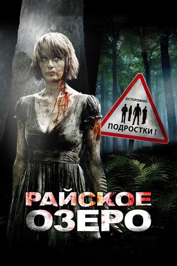 Райское озеро (2008) - смотреть онлайн