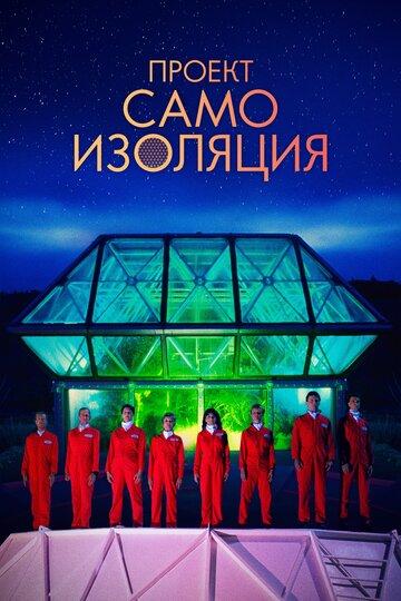 Космический корабль Земля 2020 | МоеКино