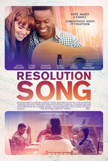 Все решает песня / Resolution Song. 2018г.