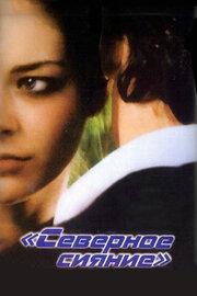 Северное сияние (2001)