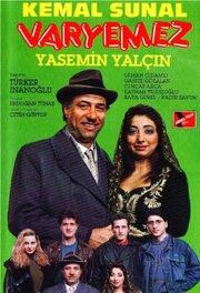 Жадный (1991)