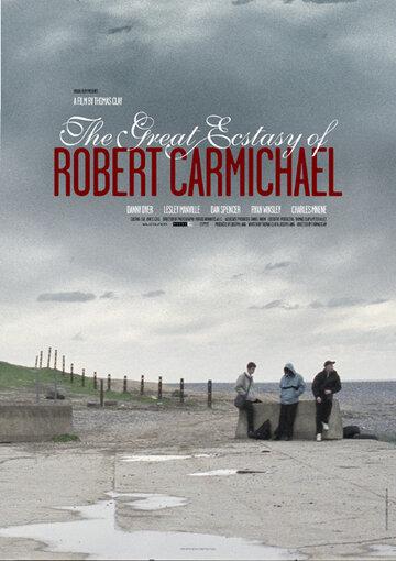 Великий экстаз Роберта Кармайкла (2005) — отзывы и рейтинг фильма