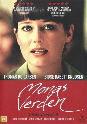 Мир Моны (Monas verden)
