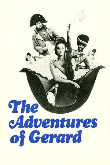 Приключения Жерара (1970)