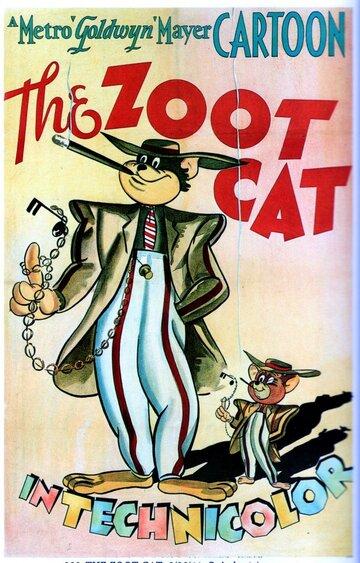 Кот-стиляга (The Zoot Cat)