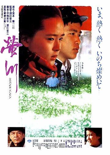 Река светлячков (1987)