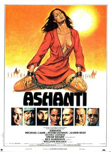 Ашанти