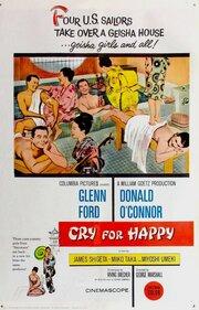 Этюд в тонах страха (1961)