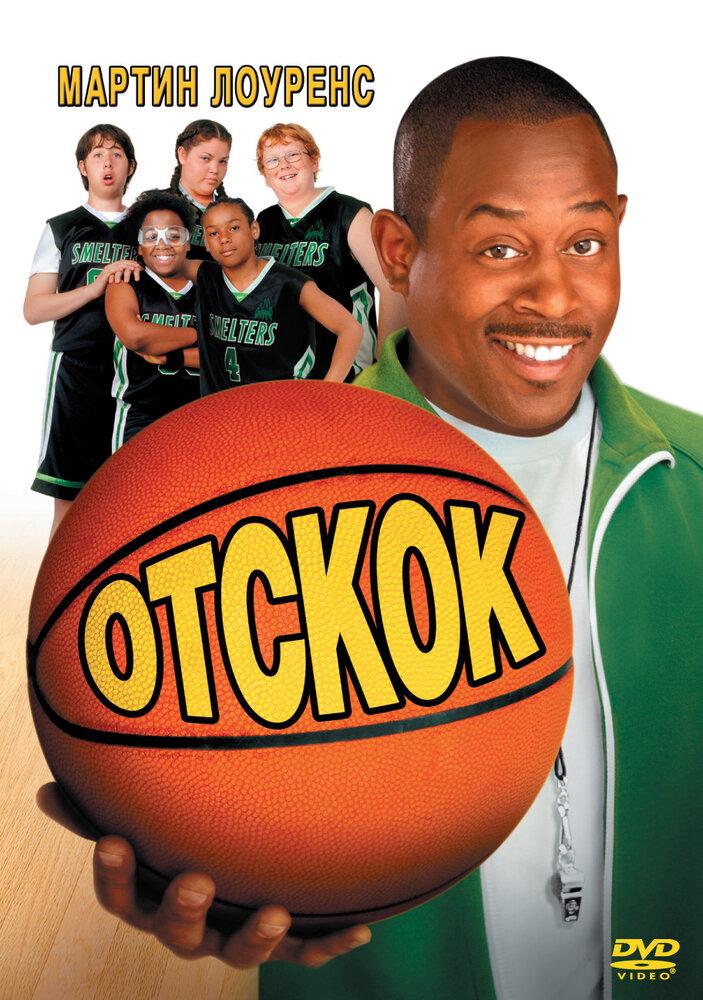 фильм про баскетбол отскок