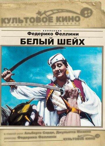 Белый шейх 1952