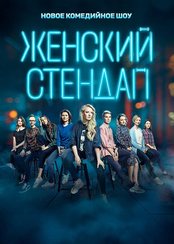 Женский стендап (2020)