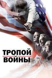 Тропой войны (2002)
