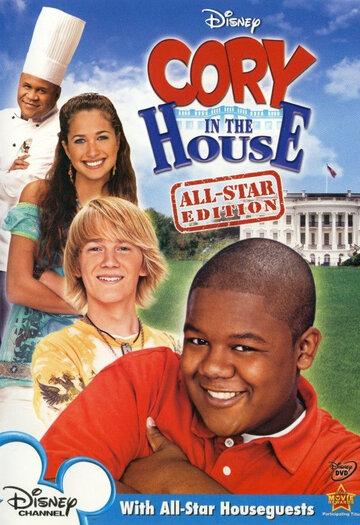 Кори в доме (2007)