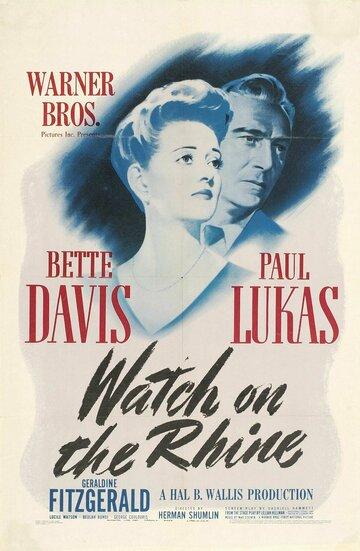 Дозор на Рейне (1943)