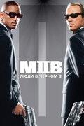 Люди в черном 2 (Men in Black II)