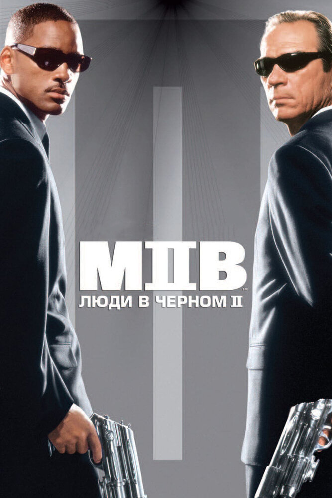 Люди в черном 2 / Men in Black II (2002)