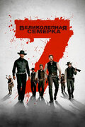 ������������ ������� (The Magnificent Seven)