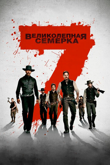 ������������ ������� / The Magnificent Seven (2016) �������� ������