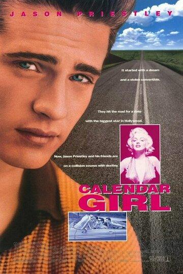 Девушка из календаря
