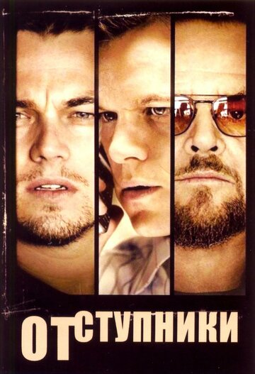 ���������� (The Departed)