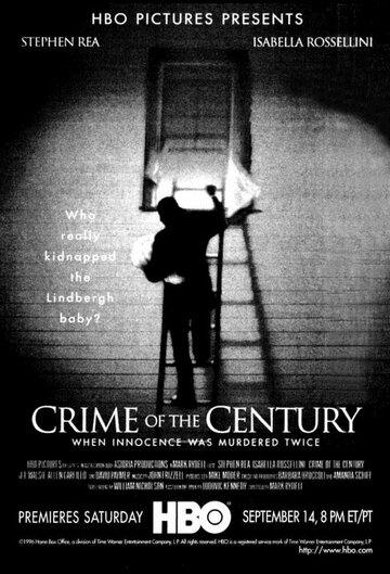Преступление века (1996)